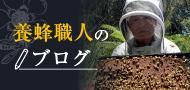 養蜂職人のブログ