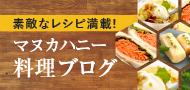 マヌカハニー料理ブログ
